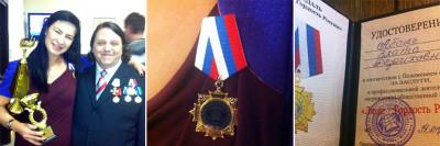 Злата Абаль награждена медалью «Люди − гордость России»