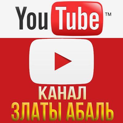 Видеоканал Златы Абаль